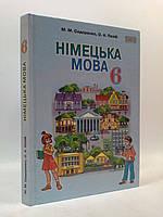 6 клас Німецька мова Сидоренко Грамота