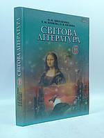 6 клас Світова література Ніколенко Грамота