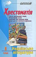 8 клас Укр література ХРЕСТОМАТІЯ Торсінг
