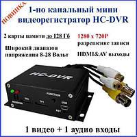Мини видеорегистратор на 1 камеру, с записью на карту памяти до 128 Gb c разрешением 1280х720P (модель HC-DVR)