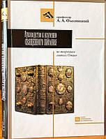Руководство к изучению Священного Писания. Олесницкий А.А.