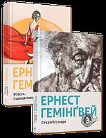 Комплект книг Ернеста Гемінґвея, фото 1