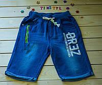 Трикотажні шорти для хлопчика зріст 128-134 см