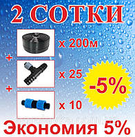 """Комплект для капельного орошения """"2 Сотки"""" (Т-25мм) 200м"""