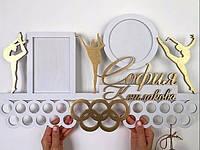 Медальница гимнастка именная