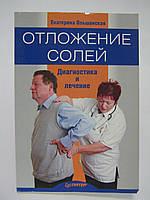 Ольшанская Е. Отложение солей. Диагностика и лечение.