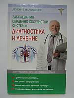 Объездова Н.В. Заболевания сердечно-сосудистой системы. Диагностика и лечение.