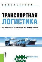 Л.С. Федоров, В.А. Персианов, И.Б. Мухаметдинов Транспортная логистика