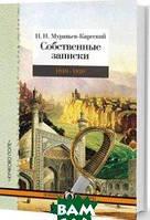 Муравьев-Карсский Николай Николаевич Собственные записки. 1816-1820 гг. Том 2
