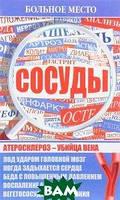 В. Шабанова Больное место. Сосуды