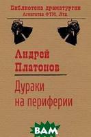 Андрей Платонов Дураки на периферии