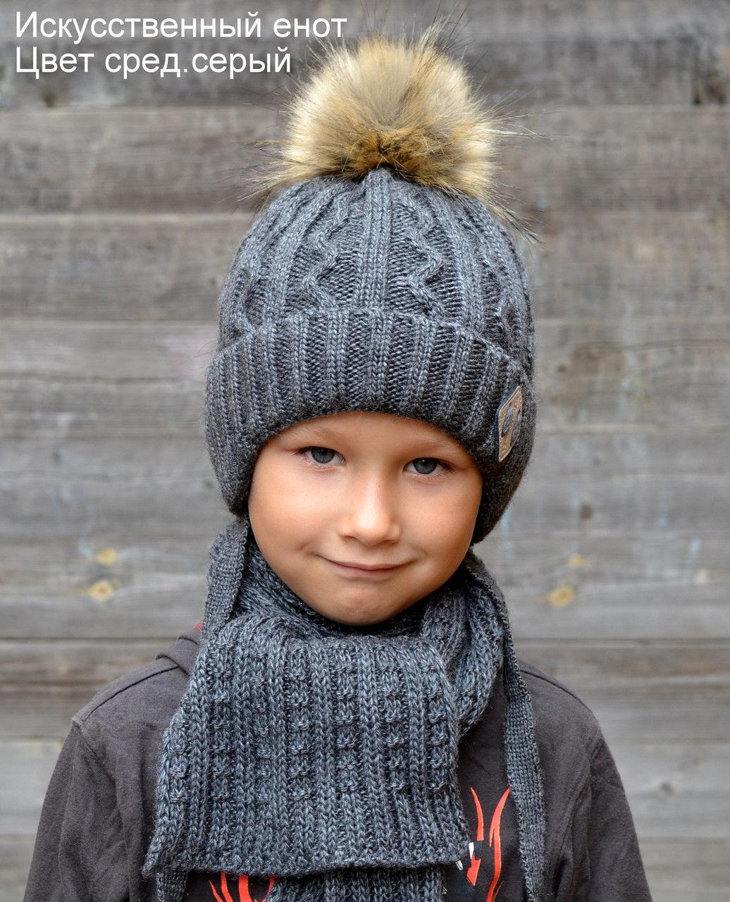 Шапка зимняя детская Енот с искусственным мехом размер 56 (зима)