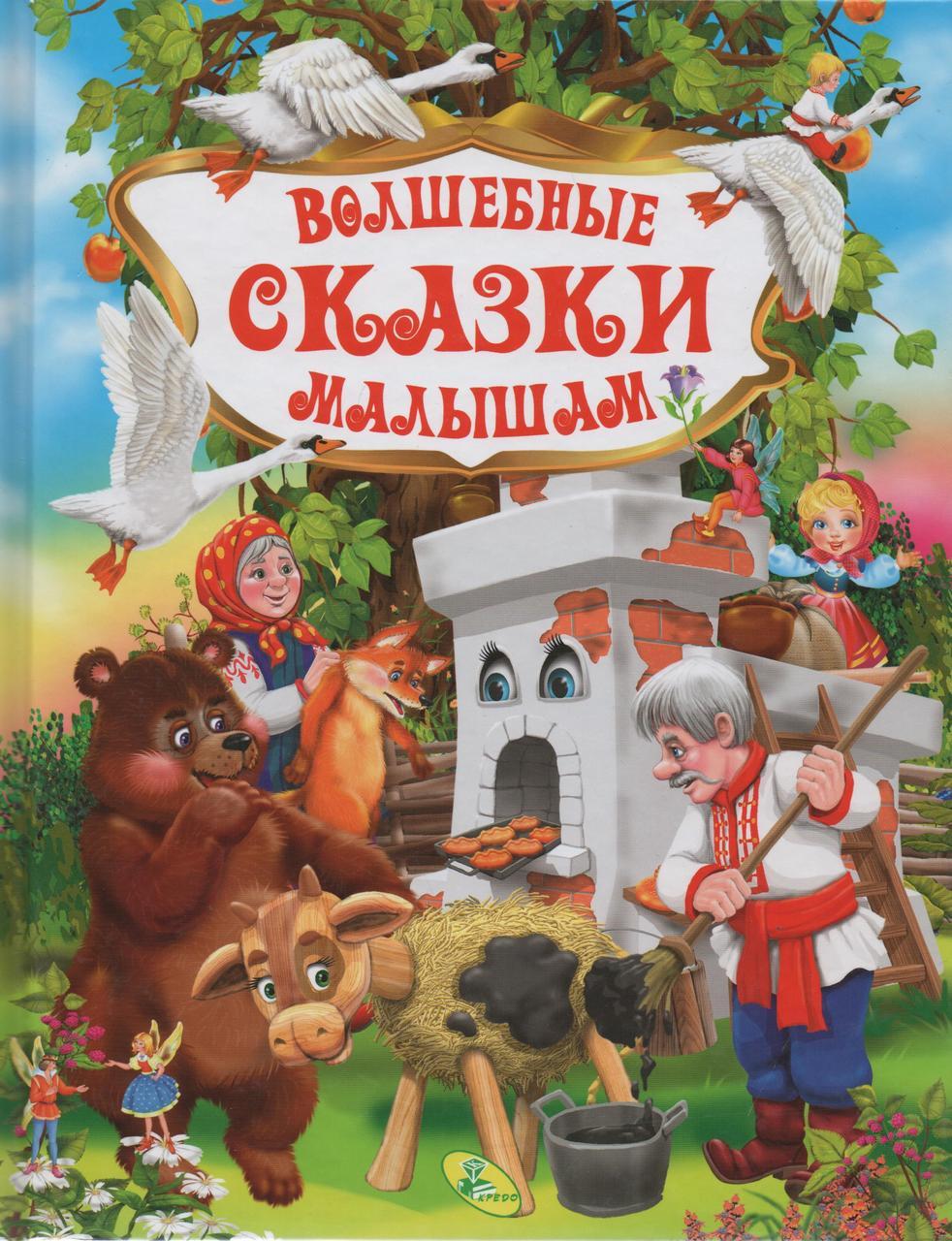 Волшебные сказки малышам (кредо)