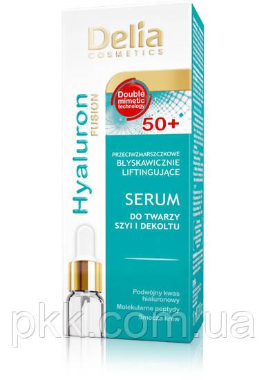 Сыворотка для лица Delia Cosmetics 50+ HYALURON Fusion для шеи и декольте 10 мл
