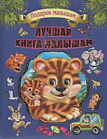 Лучшая книга малышам. Подарок малышам
