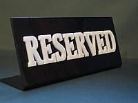 Табличка Reserved черная