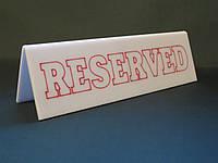 Табличка Reserved белая