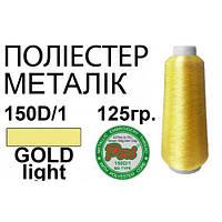 Нитки для вышивания, металик, 100% полиэстер, светлое золото