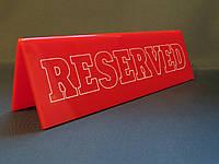 Табличка Reserved красная