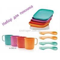 Набор для дачи Пикник Tupperware