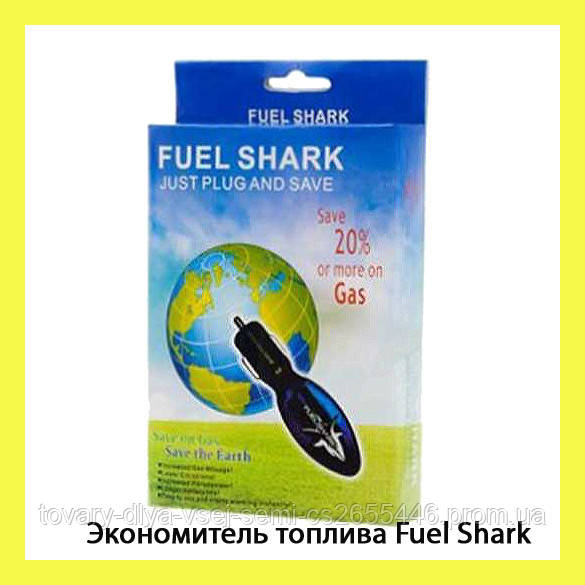 """Экономитель топлива Fuel Shark!Акция - Магазин """"Товары для Всей Семьи"""" в Одессе"""