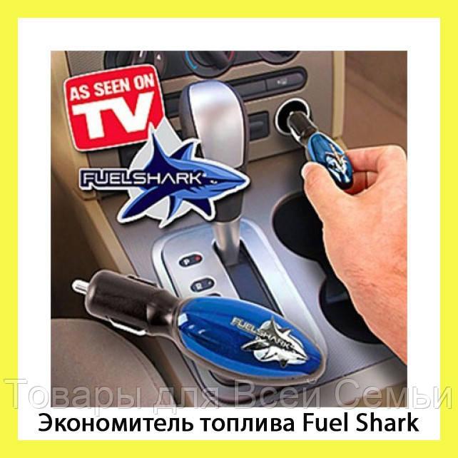 """Экономитель топлива Fuel Shark - Магазин """"Товары для Всей Семьи"""" в Одессе"""