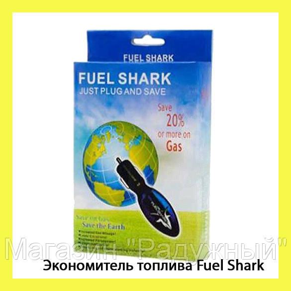 """Экономитель топлива Fuel Shark!Акция - Магазин """"Радужный"""" в Киеве"""