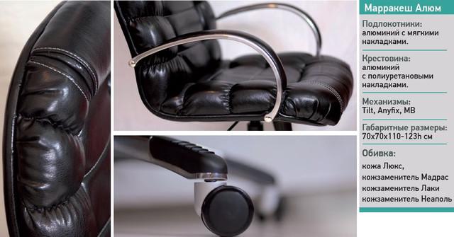 Кресло Марракеш.