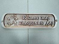 "Табличка резная ""В бане жар, здоровью дар»"