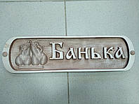 "Табличка резная ""Банька"""