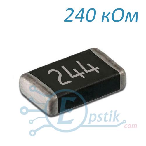 Резистор 240 кОм ( 244 ), 0805, ± 5%  SMD
