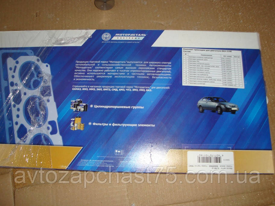 Р/к двигателя Ваз 2108, 2109 (14 прокладок)карбюраторные двигателя (Мотордеталь, Кострома)