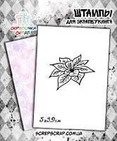 Штамп цветок пуансетия