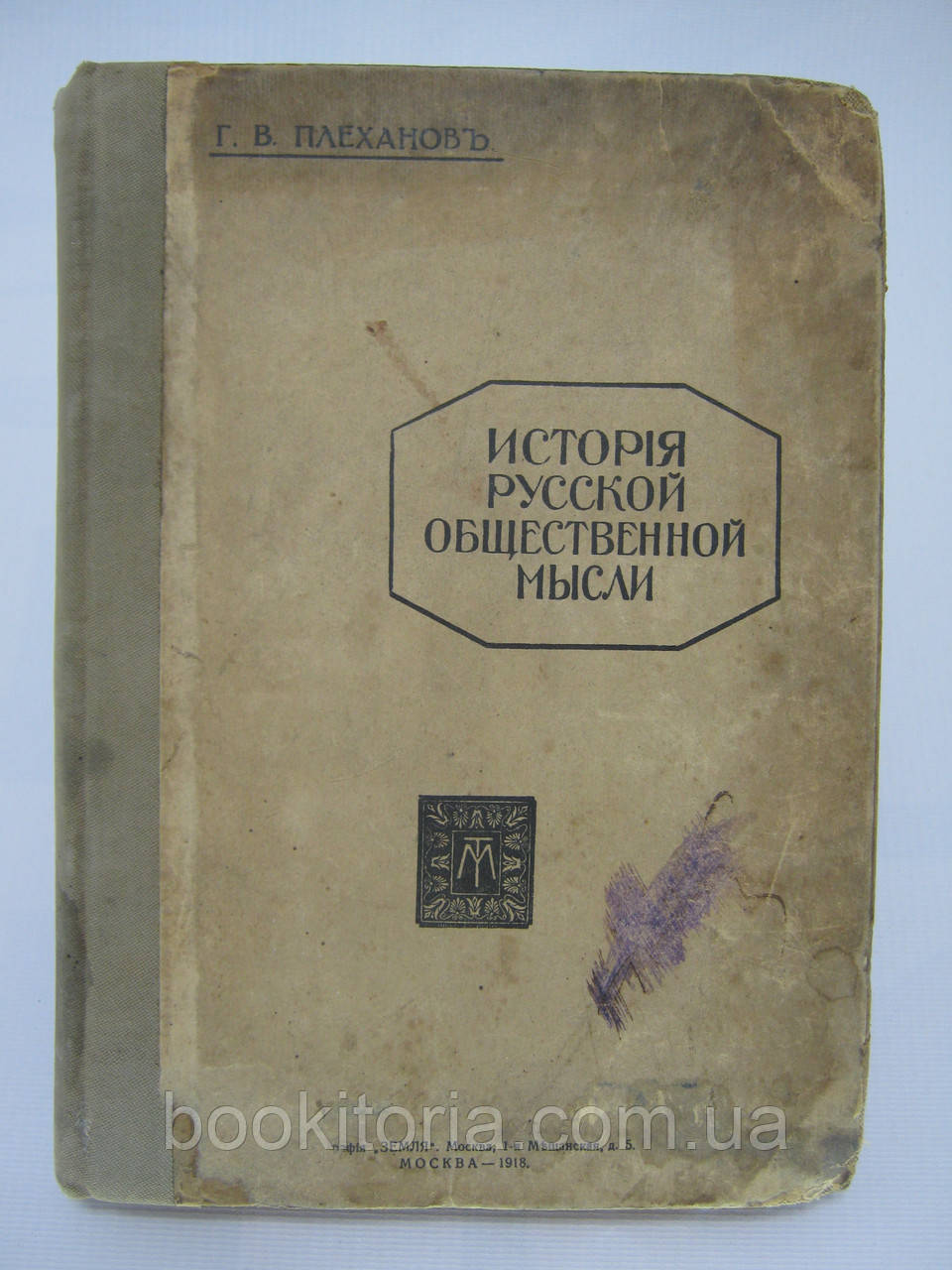 Плеханов Г.В. История русской общественной мысли. Том I (б/у).