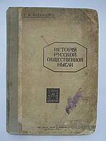 Плеханов Г.В. История русской общественной мысли. Том I (б/у)., фото 1