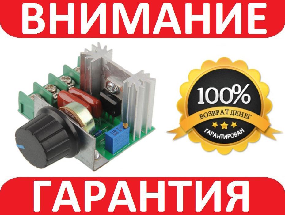 Регулятор напряжения переменного тока Диммер 220В 2000Вт