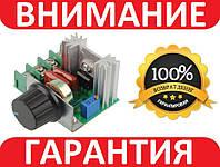 Регулятор напряжения переменного тока Диммер 220В 2000Вт, фото 1