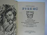 Рубенс П.П. Письма (б/у)., фото 6