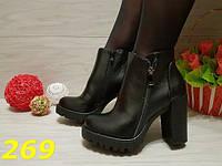 Женские демисезонные ботинки тракторная подошва на змейке, р.37-41