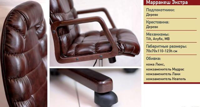 Кресло Марракеш Экстра вишня Механизм ANYFIX.