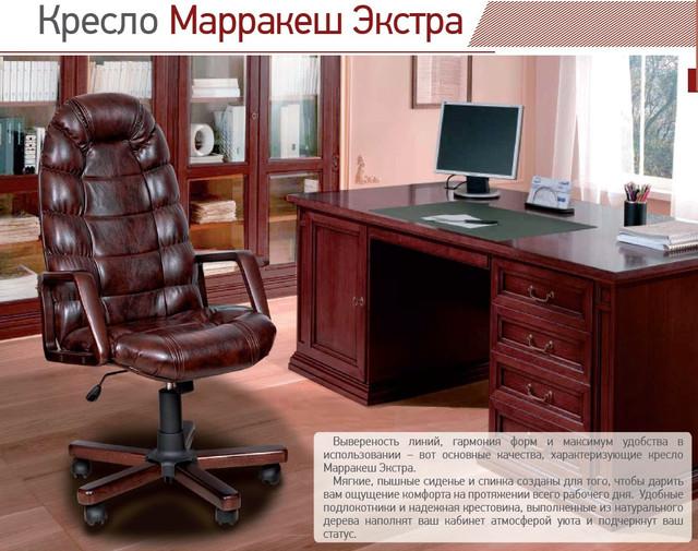 Кресло Марракеш Экстра вишня Механизм ANYFIX Мадрас ДК браун.