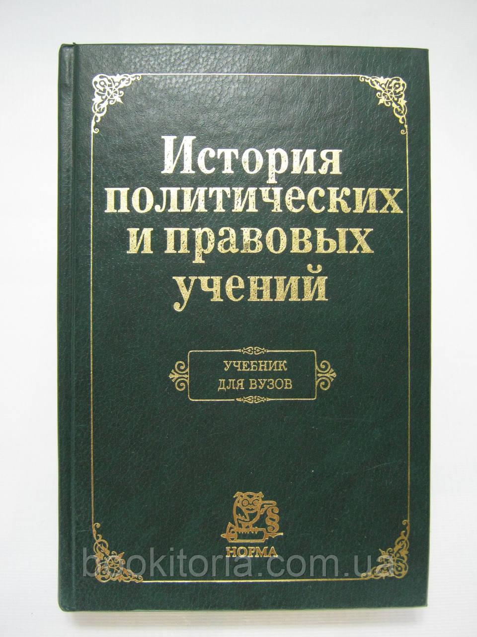 История политических и правовых учений (б/у).