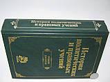 История политических и правовых учений (б/у)., фото 2