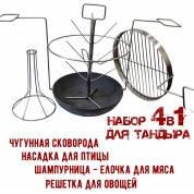 Набор аксессуаров для тандыра 4в1 Д 23-26 (для тандыра №1, 2, 3, 3,5)