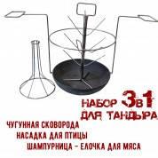 Набор аксессуаров для тандыра 3в1 (малый)