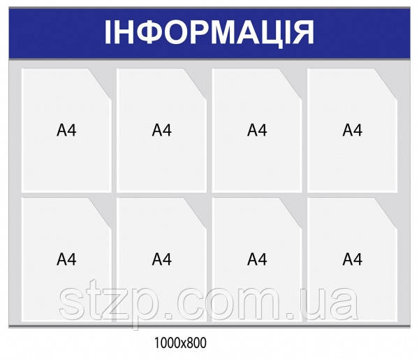 Стенд Информация -3127