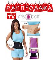 Пояс для похудения Miss Belt. РАСПРОДАЖА