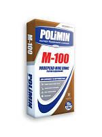 Розчин будівельний Polimin Універсал-мікс плюс М-100 25 кг