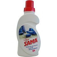 Средство для чистки ковров и мягкой мебели Sama 750мл
