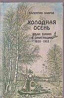 Валентин Лавров Холодная осень Иван Бунин в эмиграции 1920-1953